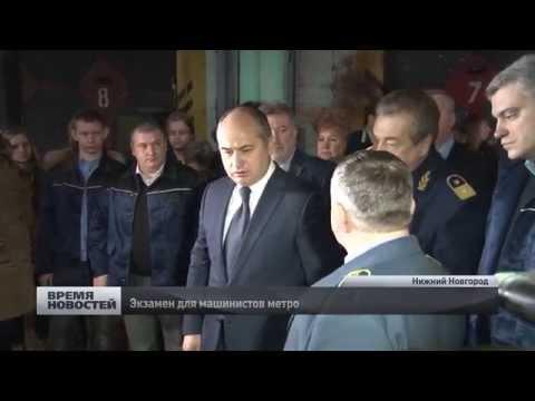 Машинисты метро сдают экзамен в Нижнем Новгороде