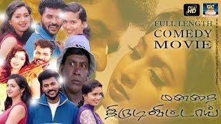 Manathai Thirudi Vittai Movie HD | Full Length Comedy Movie | Vadivelu.Prabhu Deva | GoldenCinemas