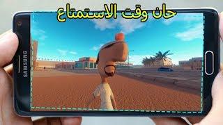 تحميل لعبة ابو خشم للاندرويد افضل لعبة عربية ABO KHASHEM