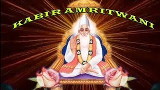 Kabir Amritwani - Nirgun || HD जीवन की सच्चाई दर्शाते दोहे  || Must Watch