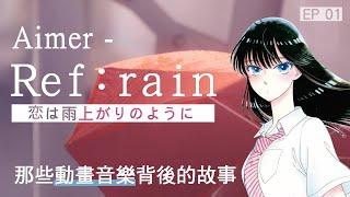 Aimer-Ref:rain-恋は雨上がりのように【那些動畫音樂背後的故事 EP1】