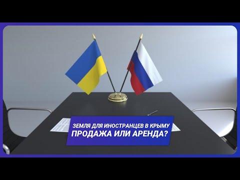 Продажа или аренда? Земля для иностранцев в Крыму!