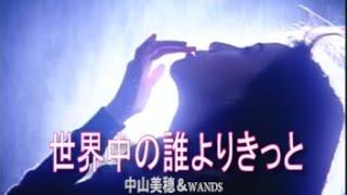 世界中のだれよりきっと(カラオケ) 中山美穂&WANDS