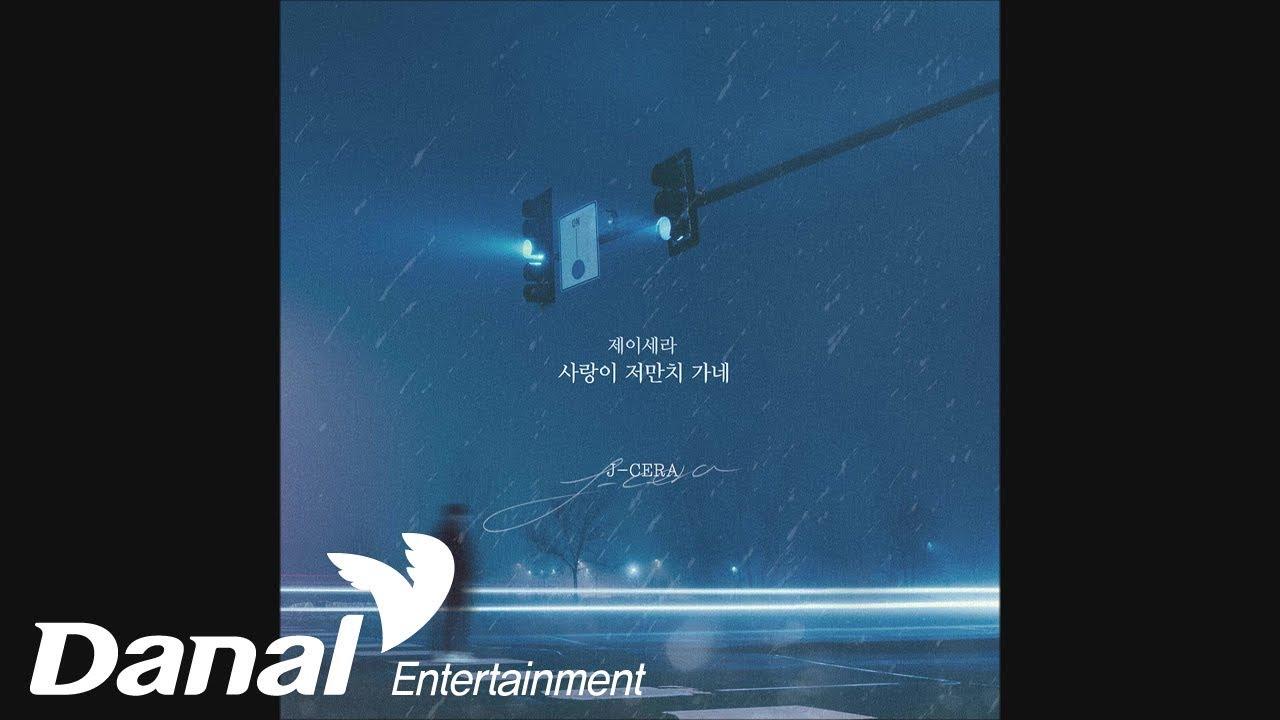 제이세라 - '우아한 모녀 OST Part.4' - 사랑이 저만치 가네