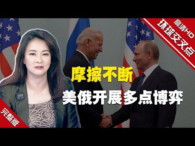 【环球交叉点】摩擦不断 美国俄罗斯开展多点博弈