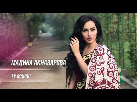 Мадина Акназарова - Ту марав 2020 _ Madina Aknazarova - Tu Marav 2020