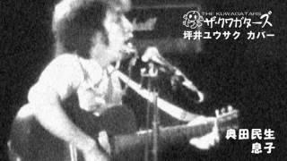 坪井ユウサク(ザ・クワガターズ) 2016/05/12 池袋Adm 奥田民生さんの「...