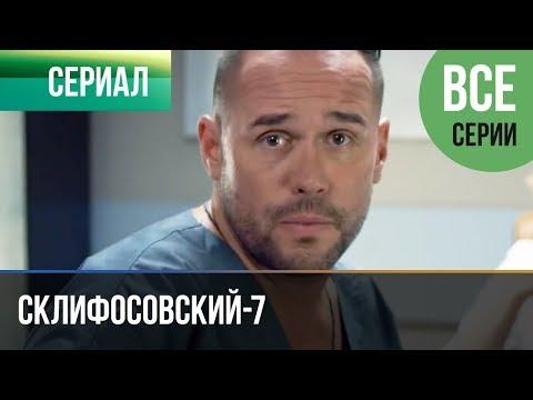 ▶️ Склифосовский 7 сезон Все серии - Склиф 7 - Мелодрама 2019 | Русские мелодрамы