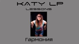 Урок 15. Гармония от Katy L. P. D7 и обращения