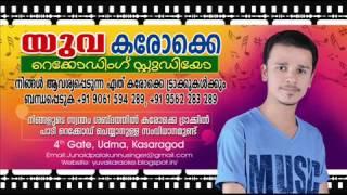 Bangalore Days Thudakam Mangalyam Karaoke