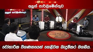 Aluth Parlimenthuwa | 12th February 2020 Thumbnail