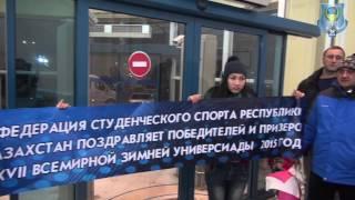 академия КазАСТ ФОС факультет олимпийского спорта  2015