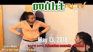 ERi-TV, Eritrea: መሰለት/Meselet - ኩነታዊ ኮመዲ (situation comedy - sitcom), May 13, 2018
