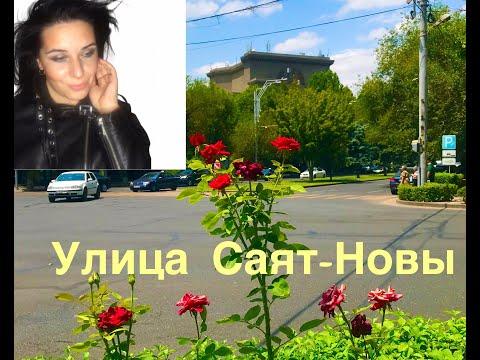Улица Саят-Новы. Город Ереван. Армения.
