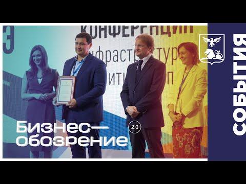 Всероссийская конференция инфраструктуры развития экспорта