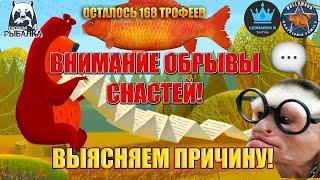 РУССКАЯ РЫБАЛКА 4 РР4 ВНИМАНИЕ ОБРЫВЫ СНАСТЕЙ ВЫЯСНЯЕМ 168 ТРОФЕЕВ ОСТАЛОСЬ
