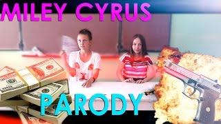 MILEY CYRUS PARODY-МАЙЛИ САЙРУС ПАРОДИЯ