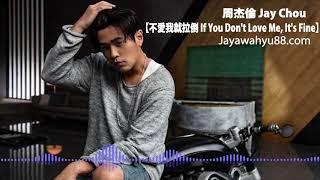 周杰倫 Jay Chou【不愛我就拉倒 If You Don't Love Me, It's Fine】Official MV 發燒影片華語地區蟬聯第一 美國直衝前二 - Wahyupoker