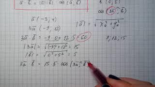 Скалярное произведение двух векторов. Практические задачи. Геометрия 9 класс.