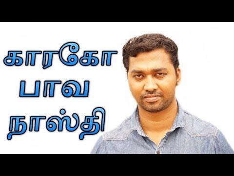 Karaka Bhava Nasti in Tamil | காரகோ பாவ நாஸ்தி | Learn Astrology Basics in Tamil | ஜோதிட ரகசியம்
