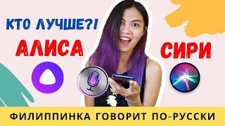 Иностранка говорит по-русски с Яндекс.Алиса. Кто умнее, Сири или Алиса?