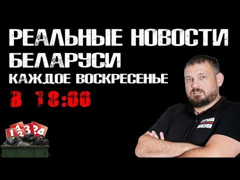 Реальные Новости Беларуси №2. НеФИГовые новости - новостная еженедельная программа