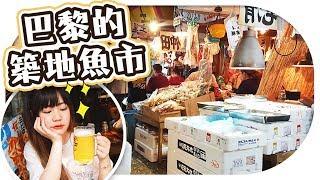 神級餐廳Vlog!日本築地魚市搬到巴黎了!超接地氣的大排檔風拉麵店!