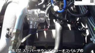 BLITZ スーパーサウンドブローオフバルブVD サクションリターン thumbnail