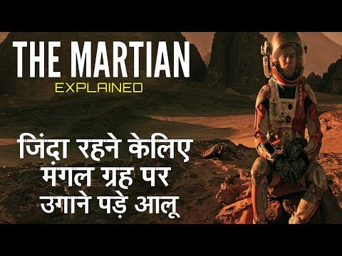 THE MARTIAN FULL MOVIE EXPLAINED IN HINDI / SCIENCE FICTION