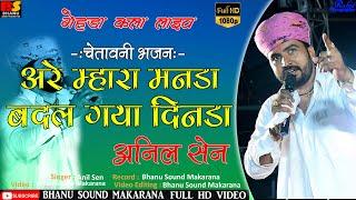 अनिल सैन का पसंदीता भजन !! अरे म्हारा मनडा बदल गया दिनडा !! Anil sen