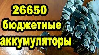 20 аккумуляторов 26650 для электровелосипеда. Аккумулятор для электровелосипеда своими руками (ч.1)