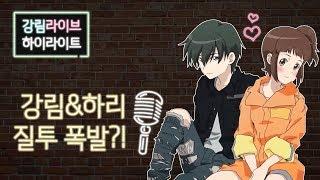 [강림 LIVE] 하이라이트 #4-1 강림&하리 질투폭발?! thumbnail