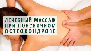 Лечебный массаж при поясничном остеохондрозе
