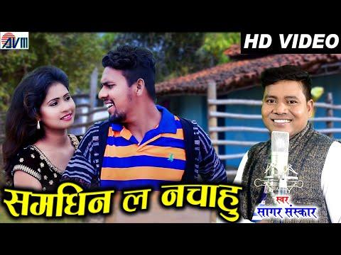 Sagar Sanskar  Cg Song   Samdhin La Nachahu   New Chhattisgarhi Gana   Video Geet  AVM STUDIO RAIPUR