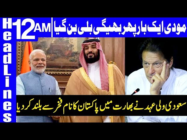 No mention of Pakistan in joint declaration | Headlines 12 AM | 21 February 2019 | Dunya News