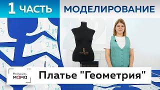 Платье Геометрия Стиль комфорт и женственность все в одном платье Моделирование Часть 1