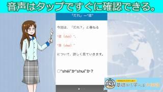 アプリ紹介MOVIE 「手のひらスクール!基礎から学べる中国語」 thumbnail