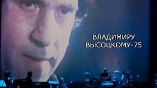 """Владимиру Высоцкому-75лет."""" Большой каретный"""""""