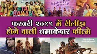 Upcoming Bollywood Movies February 2019   Upcoming Hindi Movies in February 2019