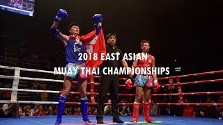 2018 East Asian Muaythai Championships