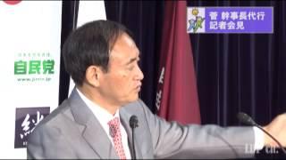 【党役員会終了後】菅 義偉幹事長代行(2012.10.16)