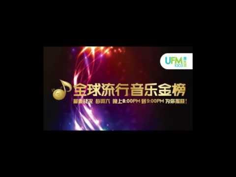 [UFM100.3] 2014 全球流行音乐金榜(上半年20大金曲)