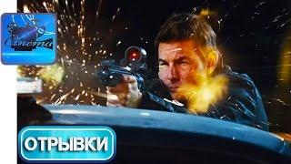 Джек Ричер 2:  Никогда не Возвращайся [2016] Отрывки Фильма (Дубляж)