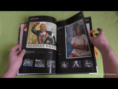 Обзор книги-альбома Афиши Мосфильма