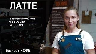ЛАТТЕ Кофе DO.BRO Работаем с МОЛОКОМ Латте - АРТ