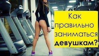 Как правильно заниматься девушкам в фитнес зале(Как правильно заниматься девушкам в фитнес зале наглядно показываем на этом фитнес видео. После просмотра..., 2015-09-13T21:23:21.000Z)