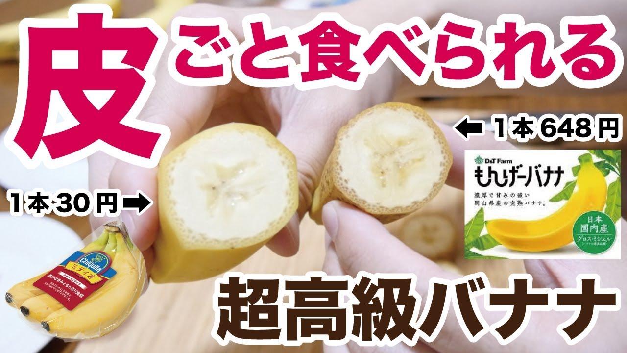 げ ーバナナ もん