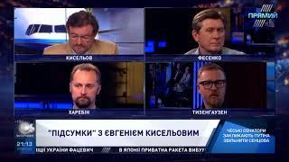 """Програма """"Підсумки"""" з Євгеном Кисельовим від 2 липня 2018 року"""