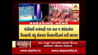 Ahmedabad Nityanand Ashram controversy, Nityananda clarification on police inquiry