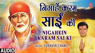 निगाहें करम साईं की Nigahein Karam Sai Ki I SUBHASH CHAND I New Latest Sai Bhajan I Full Audio Song